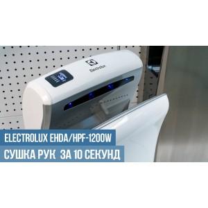 Сушилка для рук Electrolux EHDA /HPF-1200W